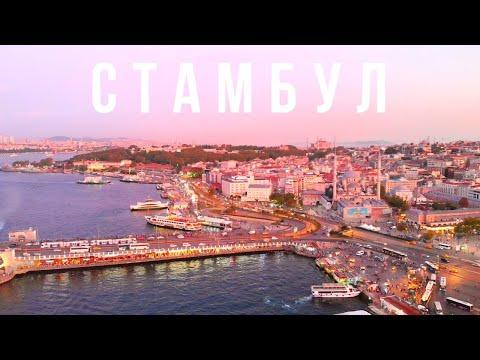 Стамбул, Турция. Восток и Запад. Большой выпуск.
