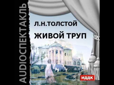 2000655 Chast 4 Аудиокнига. Толстой Лев Николаевич.