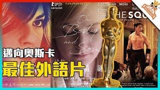 【邁向奧斯卡】最佳外語片  三大影展最高榮譽在此集結!  | 奧斯卡入圍名單回顧系列 #7 | XXY feat. PONY