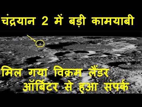 Chandrayaan 2 News, इसरो ने खोज निकाला विक्रम लैंडर और रोवर को vikram lander found located by ISRO