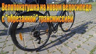 Велопокатушка на новом велосипеде с обрезанной трансмиссией.
