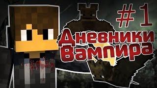Дневники вампира - Пилотная серия (Minecraft сериал)