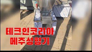 식품기계전문점 테크인코리아- 메주성형기 (메주, 청국장…