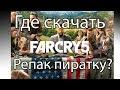 Far Cry 5 ПИРАТКА.СКАЧАТЬ ТОРРЕНТ.КАК?ГДЕ?
