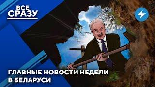 Как ворует Лукашенко / Удар режима по бизнесу / Месть Европе и силовикам