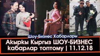 Акыркы Кыргыз ШОУ-БИЗНЕС кабарлар топтому | #Гулнур #Асема #Фарида | Шоу-Бизнес KG