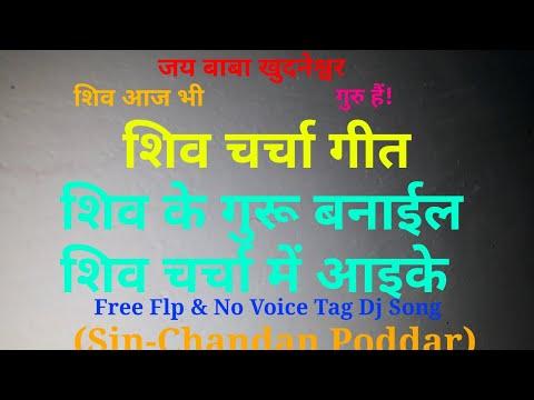 Shiv Ke Guru Banail La Shiv Charcha Me aaike#Shiv Charcha Dj Mix 2By Dj Balram Jakhar 9631036854