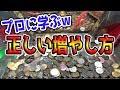 【コラボ動画】メダルゲームのプレミアムモードってどれくらい稼げるの??w