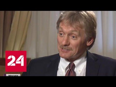 Заигрывание с дьяволом и поиски химии: эксклюзивное интервью Пескова