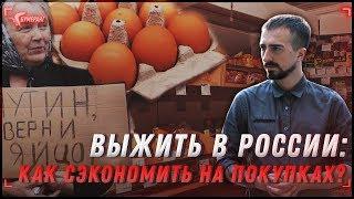 Смотреть видео ВЫЖИТЬ В РОССИИ: КАК СЭКОНОМИТЬ НА ПОКУПКАХ? [Бумеранг] онлайн