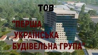 видео Будівельна ліцензія. Ліцензія на будівництво