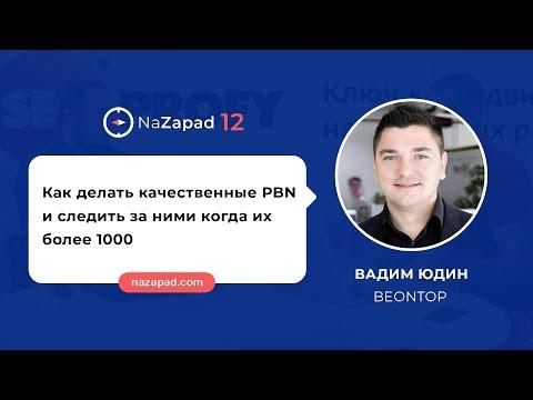 Вадим Юдин (BeOnTop) - Как делать качественные PBN и следить за ними когда их более 1000