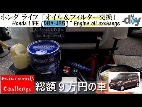 ホンダ ライフ「オイル&フィルター交換」  /Honda LIFE  '' Engine oil exchange '' JB5 /D.I.Y. Challenge