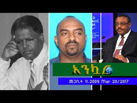 Ethiopia - Ankuar : አንኳር - Ethiopian Daily News Digest | March 20, 2017