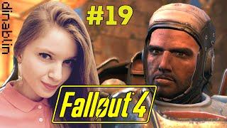Fallout 4 женское прохождение , часть 19 БРАТСТВО СТАЛИ