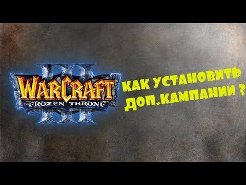 КАК УСТАНОВИТЬ ДОП.КАМПАНИИ В Warcraft 3: The Frozen Throne ?!