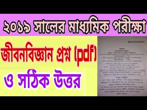 Madhyamik -2019..Life science Question and Answer...Pdf in Description box...
