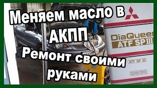 видео Ремонт коробки МКПП Митсубиси Лансер 9 – цена ремонта КПП Лансер 9 в Москве
