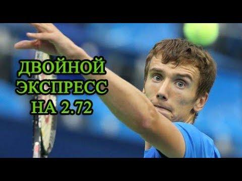 Кузнецов - Янович + Эскобедо - Чон. Теннис. Двойной экспресс на 13.06.2017
