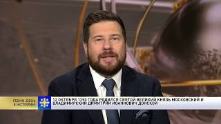 Один день в истории: День рождения Дмитрия Донского