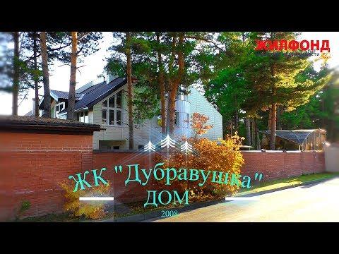 Дом в ТСЖ Дубравушка, ул Победы, Новосибирск, осень. Агентство недвижимости Жилфонд