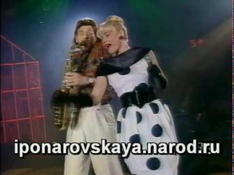 Irina Ponarovskaya - И. Понаровская - Не шути 1992