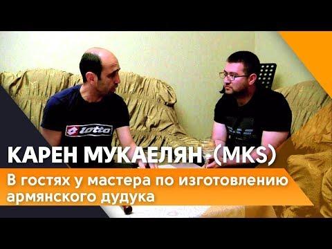 Интервью с Кареном Мукаеляном (MKS). Мастер изготовления армянского дудука