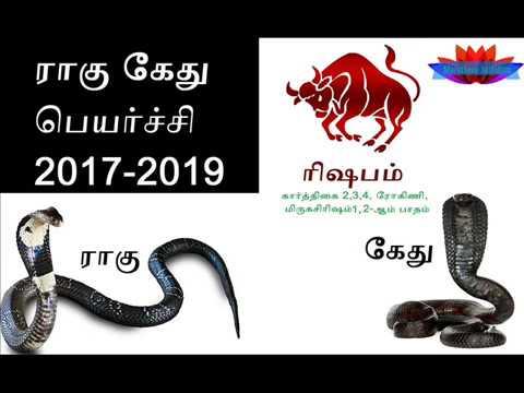 rahu-ketu-peyarchi-2017-to-2019-rishaba-rasi-ராகு-கேது-பெயர்ச்சி-2017-2019-ரிஷபம்-ராசி