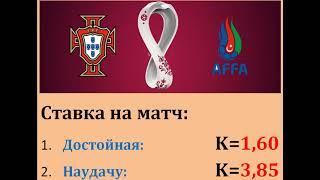 Португалия Азербайджан прогноз 24 марта 1 тур отбора ЧМ 2022