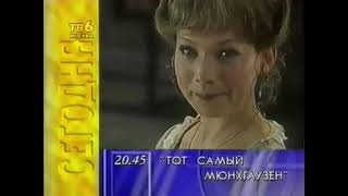 Программа передач (ТВ-6, 1995 - 1996)