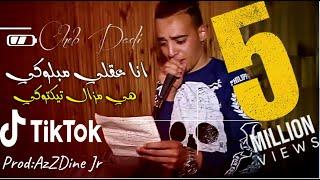 Cheb Dadi 2020 © Naskar Bah Nensak Tik Tok - انا عقلي مبلوكي هي مزال تيكتوكي قنبلة تيك توك