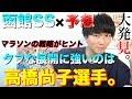 """【競馬予想】函館スプリントステークス2019を予想してみた。函館SSの展開で強いのは""""…"""