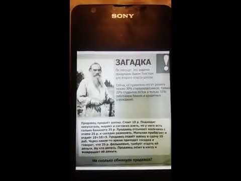 Загадка (Задачка от Льва Толстого) о продавце и шапке