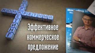 Коммерческое предложение. Как сделать его эффективно?(, 2014-12-15T07:33:57.000Z)