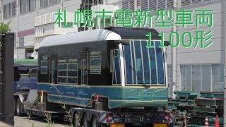 札幌市電新型車両1100形 輸送前の風景