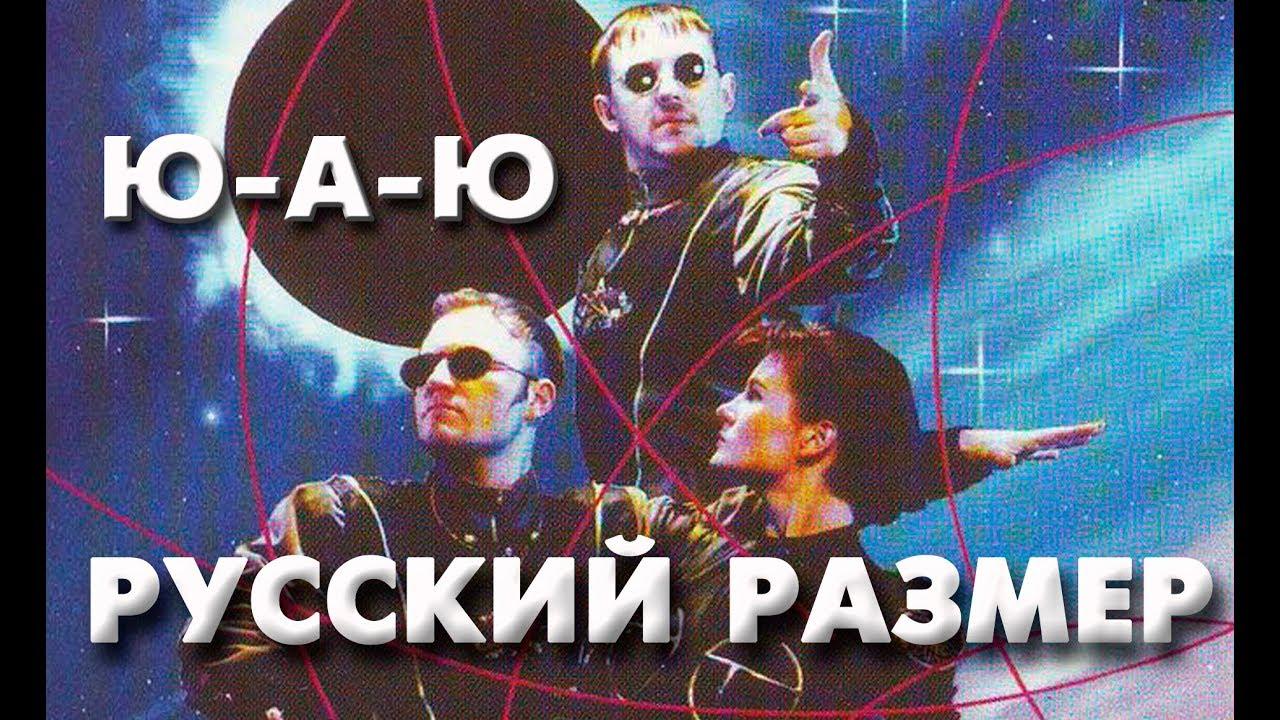 Русский размер ю-а-ю — img 11