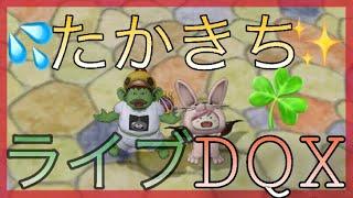 たかきちドラクエ10実況(ことりプロ金策! thumbnail