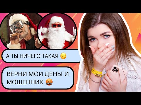 ПЕРЕПИСКА С ДЕДОМ МОРОЗОМ | КИНУЛ МЕНЯ НА ДЕНЬГИ !