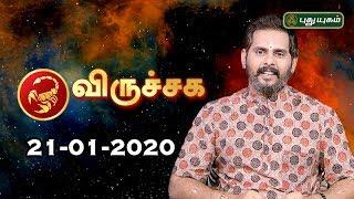 Rasi Palan   Viruchigam   விருச்சிக ராசி நேயர்களே! இன்று உங்களுக்கு…  Scorpio   21/01/2020