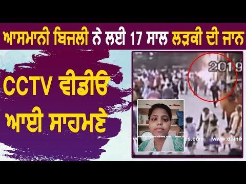 आसमान से बिजली गिरने से 17 years old Girl की हुई Death, CCTV Video आई सामने