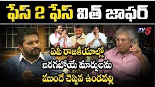 Undavalli Arun Kumar About Future Politics In AP   TV5 Jaffar Face To Face   TV5 News
