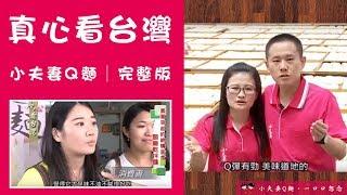 小夫妻拌麵 |【真心看台灣】節目專訪