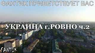 Ровно (Украина)с высоты птичьего полета ч.2(Украина Ровно,города с высоты птичьего полета ч.2(почти все районы), 2015-09-19T06:09:00.000Z)