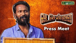 Vetrimaaran Speech at Vada Chennai Press meet | Red Carpet | PuthuyugamTV