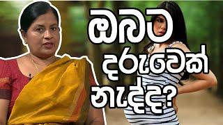 ඔබට දරුවෙක් නැද්ද?   Piyum Vila   30 - 04 - 2019   Siyatha TV Thumbnail