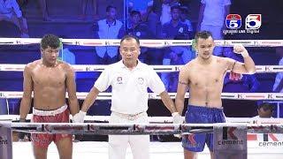 Kun Khmer Fighters: ពុយ វណ្ណៈ Puy Vannak Vs កែវ កងវ៉ាន (ថៃ), TV5 Knock Out, 25/August/2018