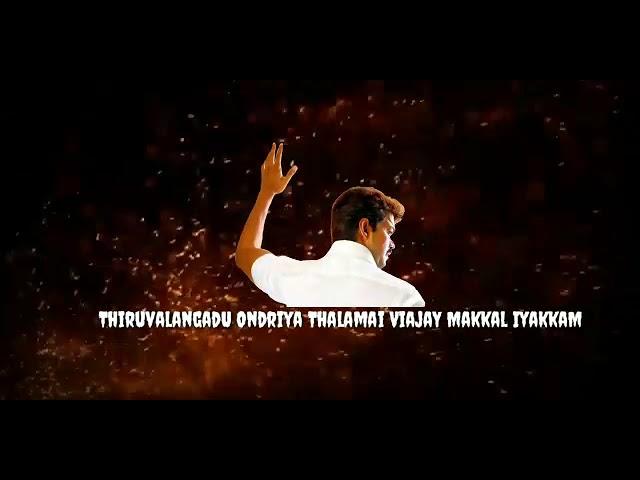 Thiruvalangadu ondriya Thalamai Thalapathy Vijay Makkal Iyakkam