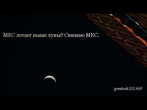 МКС летает выше луны? Снимаю МКС.