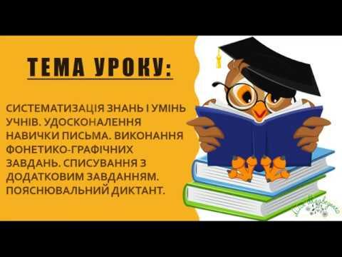 1 клас. Українська мова. Систематизація знань і умінь учнів. Речення. Фонетико-графічні завдання. Списування.