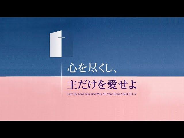 【カメラ映像なし】2020/09/27 主日礼拝(日本語)「神が祝福される宣教」詩編 67:1~7